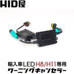 HID屋 LED H8 H11 12V 輸入車 ワーニングキャンセラー 2個1セット 球切れ 警告灯防止 w11