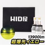 LED フォグランプ イエロー 実測値 10110lm HID屋 H8 H9 H11 H16 HB4 爆光 イエローフォグ 3000K 車検対応 黄色