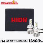 ランキング1位 爆光 H4 HiLo LEDヘッドライト ドライバーユニット内蔵 12000LM ホワイト 6500k  2本1セット 車検対応 一年保証 送料無料 HID屋