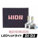 HID屋 LEDヘッドライト D1S/D3S 12200lm 6500k ホワイト 35W 2本1セット 車検対応 純正交換用 LEDバルブ 加工不要 ワーニングキャンセラー内蔵 輸入車 Dシリーズ