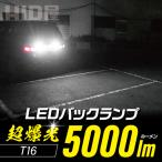 HID屋 T16 LED バックランプ 爆光 5000lm 日本製LEDチップ 6500k ホワイト 無極性 1年保証 2個セット