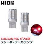 HID屋 LED ブレーキ・テールランプ 赤 レッド ダブル球 42連SMD T20 / S25 ピン角180度 段違い 2個セット 車検対応 1年保証