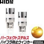 HID屋 LEDウインカー T20 S25 180° S25 150° T20 S25 ハイフラ防止 抵抗 内蔵 汎用 ステルスバルブ アンバー 冷却ファン搭載 車検対応 12V 1年保証 2個セット