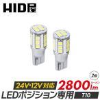 HID屋 T10 T16 LED 爆光 2800lm 日本製LEDチップ 22基搭載 ホワイト6500k/クールホワイト8000k  ポジション バックランプ ナンバー灯 ルームランプ 2個セット