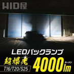 HID屋 T16 T20 S25 LED バックランプ 爆光 4000lm LEDチップ 6500k ホワイト