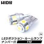 HID屋 LED T10 SMD 5連 ウィッジ球 無極性 4300k/6000k/8000k ポジション ナンバープレート ドア下ランプ ルーム球 1セット2個