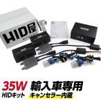 ショッピングHID HID 35W 輸入車 ワーニングキャンセラー HIDキット H7 H4Hi/Lo(リレー付き/リレーレスからご選択) H1 H3 H3C H8 H10 H11 HB3 HB4 H16