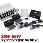 20%OFF HID屋 フォグランプ専用 35W HIDキット HID フォグランプ 35W HIDキット H8 H11 H16 HB3 HB4 H3 H3C H1 選択可 3000K 4300k 6000k 8000k 12000K