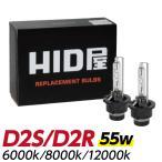 55W D2R D2S 純正交換HIDバルブ 6000K 8000K 12000K フィリップス クォーツ製 高純度グラスジャケット採用 オスラム社同様PEI採用 ヘッドライト 1年保証