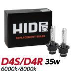 29%OFF HID バルブ 水銀フリー HIDバルブ/35W D4R/D4S専用設計 純正バラストの能力最大限に出ます/HID/バルブ/D4R/D4S/金属固定台座(光軸のブレを防止)HID/D4