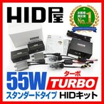 TURBO(ターボ)HIDキット 55W H4/H7/H8/H11/HB4/トヨタH16 H1/H3/H3C/H3a/H3d/HB3/H11カプラー付/HIDバルブ/H4 リレーレス/リレー付/送料無料
