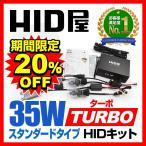 TURBO(ターボ)HIDキット 35W H4/H7/H8/H11/HB4/トヨタH16 H1/H3/H3C/H3a/H3d/HB3/H11カプラー付/HIDバルブ/H4 リレーレス/リレー付/送料無料