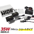 HID 35W H4Hi/Lo ショートタイプ ワンピース ストレート構造
