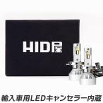 輸入車用 ワーニングキャンセラー内蔵 LEDヘッドライト WCシリーズ H4 Hi/Lo H7 H8 H11 H10 HB3 HB4  爆光 17880lm 6500k 車検対応 HID屋