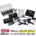 HIDキット HIDライト 55W H4Hi/Lo リレー付き/リレーレス H11 H9 H8 H16 HB4 HB3 H7 H3C H3 H1  HIDバルブ 3000K 4300k 6000k 8000k 12000K