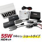 HID H4 キット 55W H4Hi/Lo ショートタイプ スライド HIDキット HIDライト リレー付き 4300K 6000K 8000K