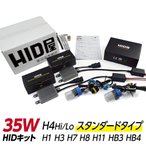 20%OFF HID H11 H9 H8 H16 HB4 HB3 H7 H3C H3 H1 選択可 35W H4Hi/Lo (リレー付き/リレーレスからご選択) HIDキット 売上台数8万キット突破!