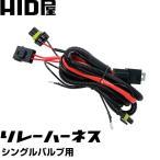 H1・H3・H3C・H7・H8・H9・H11・H16・HB3・HB4・D2C用 電圧不足の際の電源安定強化リレーハーネスキット 送料無料