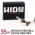 33%OFF HID屋 バルブキット(2個)明るさ30%UP HIDバルブ/35W/ヘッドライト/HID(キセノン)35W H1/H3/H4Hi/Lo/H4Lo/H3C/H3a/H3d/H7/H8/H10/H11/H16/HB3/HB4