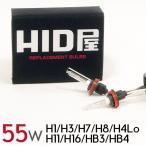 33%OFF HID屋 バルブキット(2個)明るさ30%UP HIDバルブ/55W/ヘッドライト/HID(キセノン)55W H1/H3/H4Hi/Lo/H4Lo/H3C/H3a/H3d/H7/H8/H10/H11/H16/HB3/HB4