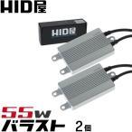 HID屋 55W バラスト(2個)TYPE-SSS 超薄型13mm 送料無料 1年保証