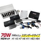 70W HIDコンバージョンキット スタンダードタイプ H4Hi/Lo リレー付/リレーレス H11 H9 H8 H16 HB4 HB3 H7 H3C H3 H1 バルブ 3000K 4300k 6000k 8000k 12000K