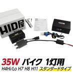 HID屋 バイク1灯専用 35W HIDキット H7/H8/H11/H4HiLo(リレーレス/リレー付) バルブ・ケルビン数選択可