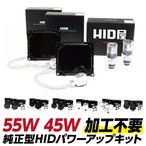HID屋 45w・55w 純正型HIDパワーアップキット 純正交換バラスト D2R/D2S D4R/D4S 6000k/8000k/12000k T10 LEDサービス付 加工なしHIDキット