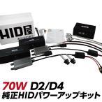 ショッピングHID HID 70W D2 D4 純正交換 パワーアップ HIDキット 大光量 70W化 D2C D2R D2S D4R D4S 選択可 6000k 8000k