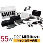 ワーニングキャンセラー内蔵HID 55W 大光量 D2 純正交換用 HIDキット D2C D2R D2S 選択可 6000k 8000k