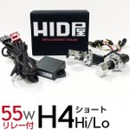 30%OFF バルブキット(2個)H4(Hi/Lo切替式) 55W ショートタイプ ワンピース構造/HID屋 HIDバルブ 送料無料/4300K/6000K/8000K