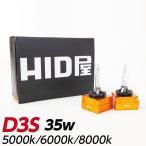 HID屋 D3S/D3R 35W 純正交換用HIDバルブ 5000k/6000K/8000K オスラム社同様PEI採用 光軸ブレ防止金属固定台座 UVカット石英ガラス採用 1セット2個入