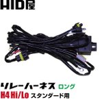 H8・H11・H16 H4Hi/Loスタンダードタイプ ロング電源安定強化リレーハーネスキット 送料無料