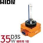 ショッピング純正 HID バルブ 純正交換用HIDバルブ 輸入車D3S専用設計だから 純正バラストの能力最大限に出ます HID/バルブ/D3S専用設計/ヘッドライト/HID/D3/35W/単品