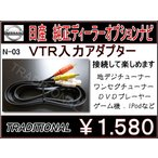 MP313D-A / MP313D-W 日産 VTRアダプター 外部入力