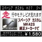 スペーシアカスタム MK42S H27.5〜 全方位モニター付き スズキ走行中テレビが見れる TVキット