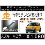 ハスラー MR41S H27.12〜 全方位モニター付きスズキ走行中テレビが見れる TVキット
