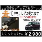 スペーシアカスタム MK42S H27.5〜 全方位 スズキ 走行中テレビ ナビ操作 TVナビキット