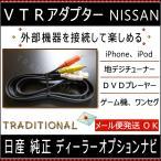日産 VTRアダプター MJ116D-W  ビデオハーネス