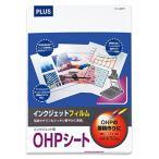 プラス インクジェット用OHPフィルム IT-125PF (50枚) 45-036の画像