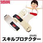ササキ(SASAKI) 体操 スキルプロテクター Mサイズ P-107