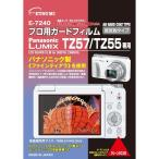 Panasonic LUMIX TZ57/TZ55専用