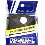 メジャークラフト ロッドベルト MCRB-200/BK 1本入り MCRB-200/BK