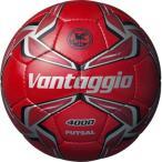 molten(モルテン) フットサルボール ヴァンタッジオフットサル4000 F9V4001-RR メタリックレッド×レッド 4号
