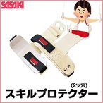 ササキ(SASAKI) 体操 スキルプロテクター Lサイズ P-107