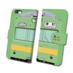 在庫一掃セール!数量限定 45%OFF!鉄道スマホケース No.24 「 103系ウグイス ( 関西本線 )」  JR西日本商品化許諾済 iPhon6/6s/6P/6sP/7/7Plus/8/8Plus