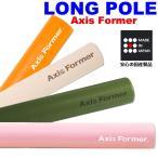 ロングポール Axis Former カラー 身体のコアストレ