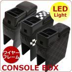 【大特価SALE開催】コンソールボックス/LED内蔵/軽自動車&コンパクトカー用/ワイドタイプ/EK-1001