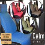シートカバー カーム フリーサイズ 4カラー普通・軽自動車対応