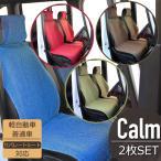 シートカバー 2枚セット カーム フリーサイズ 4カラー 普通・軽自動車対応